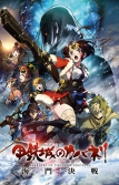 Kabaneri of the Iron Fortress Movie 3: Th...