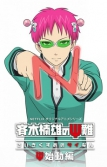The Disastrous Life of Saiki K. ONA 2