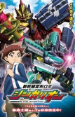 Transformable Shinkansen Robot Shinkalion...
