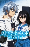 Strike the Blood: Disappearing Holy Lance...