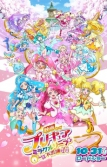 Precure Miracle Leap Movie: Minna to no F...